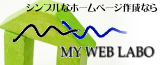 札幌の低価格ホームページ作成マイウェブラボ